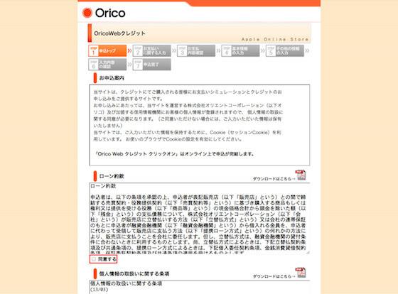 OricoWeb.jpg
