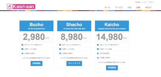 kaorisan_plan.jpg