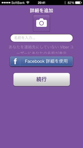viber03.png