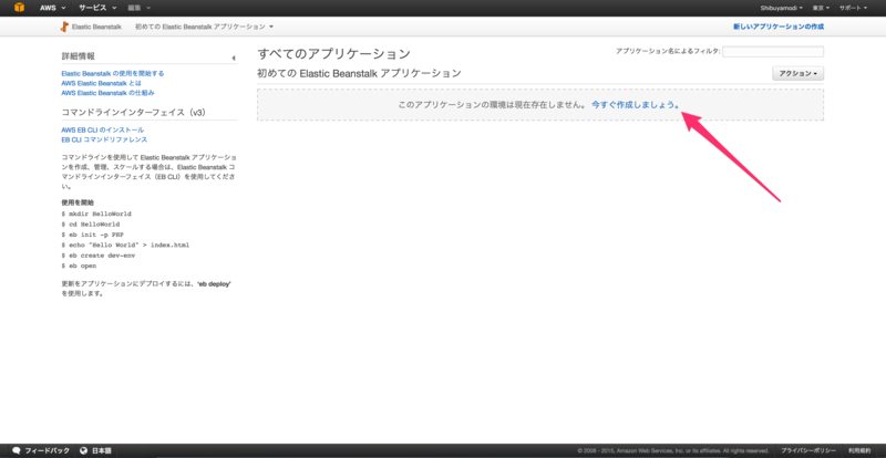 Elastic_Beanstalk_アフ?リケーション_と_Slack.png