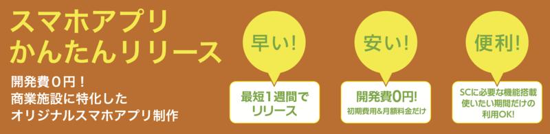 sc_app.png