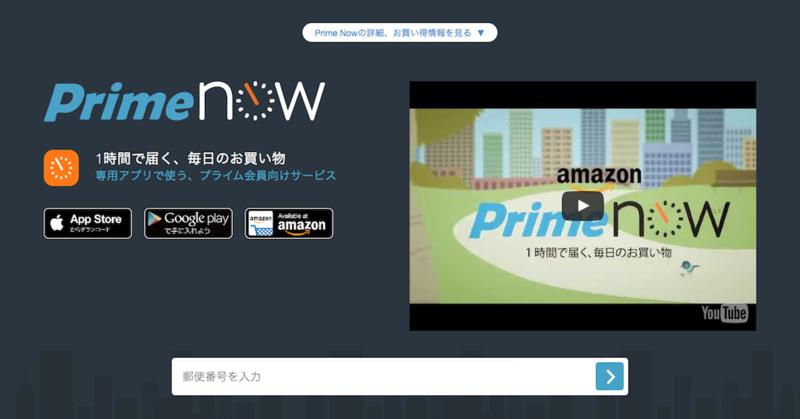AmazonPrimeNow.png