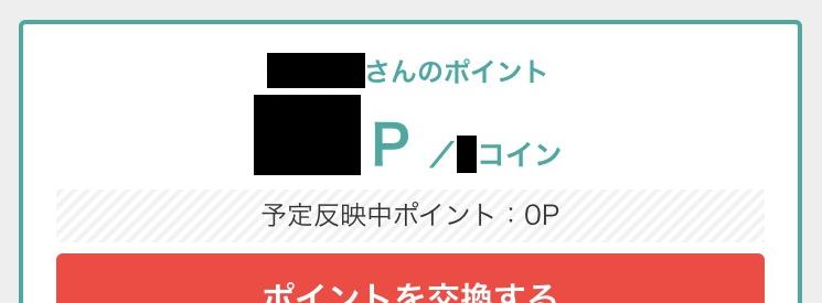 f:id:realchanie:20180115165725p:plain