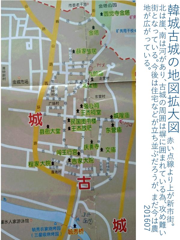 f:id:realchina:20160915122237j:plain