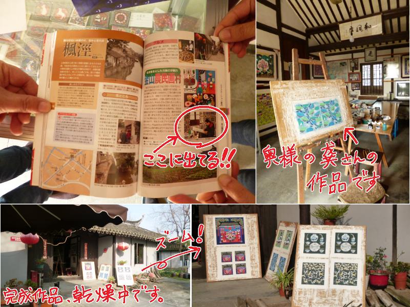 f:id:realchina:20170217171009j:plain