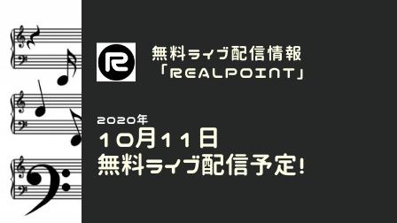 f:id:realpoint:20201008192824p:plain