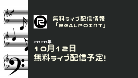 f:id:realpoint:20201009191143p:plain