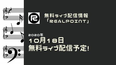 f:id:realpoint:20201015194022p:plain