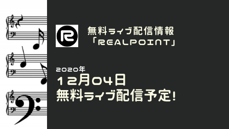 f:id:realpoint:20201201180915p:plain