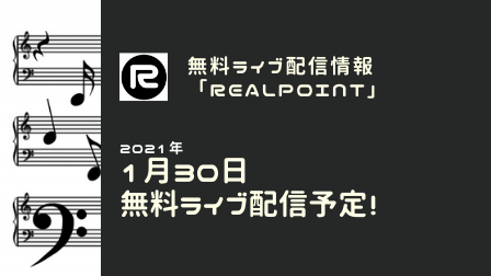 f:id:realpoint:20210127175509p:plain