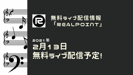 f:id:realpoint:20210210190637p:plain