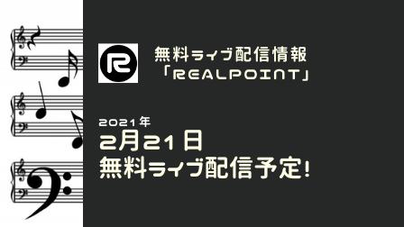 f:id:realpoint:20210218173708p:plain