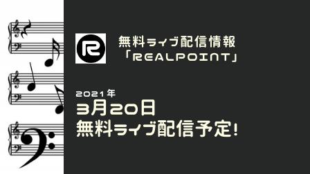 f:id:realpoint:20210317202728p:plain