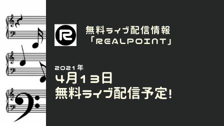 f:id:realpoint:20210410220957p:plain