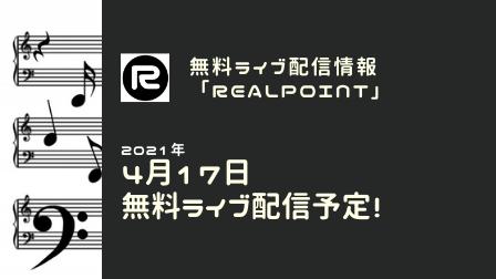 f:id:realpoint:20210415103516p:plain