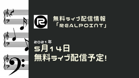f:id:realpoint:20210512074528p:plain