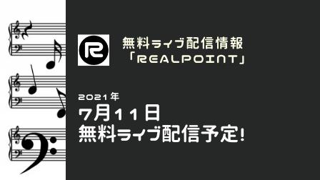 f:id:realpoint:20210709093659p:plain