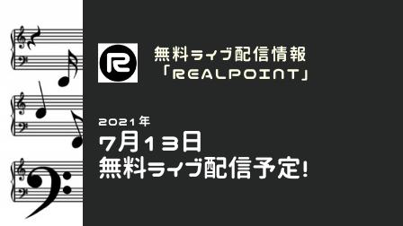 f:id:realpoint:20210711090959p:plain