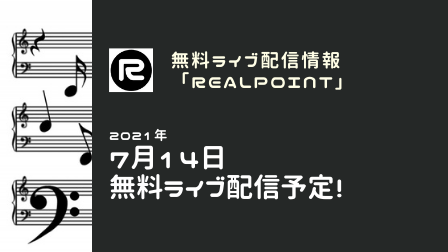 f:id:realpoint:20210712102311p:plain