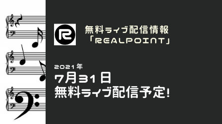 f:id:realpoint:20210729094119p:plain