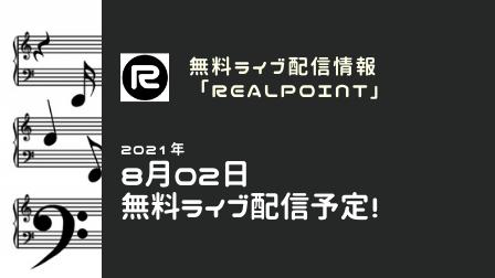 f:id:realpoint:20210801114120p:plain