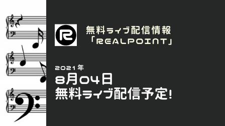 f:id:realpoint:20210802101101p:plain