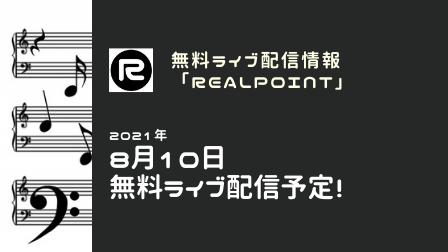f:id:realpoint:20210808015056p:plain