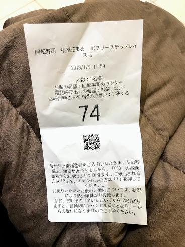 f:id:realtabimosotabi:20190109163715j:plain