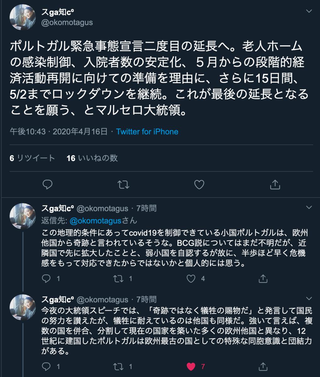 f:id:realtabimosotabi:20200417174712p:plain