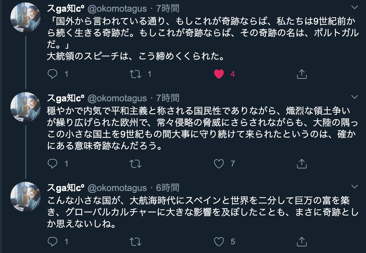 f:id:realtabimosotabi:20200417174733p:plain