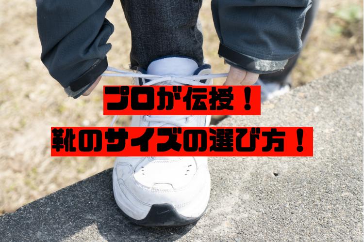 【プロが伝授!】靴のサイズの選び方!