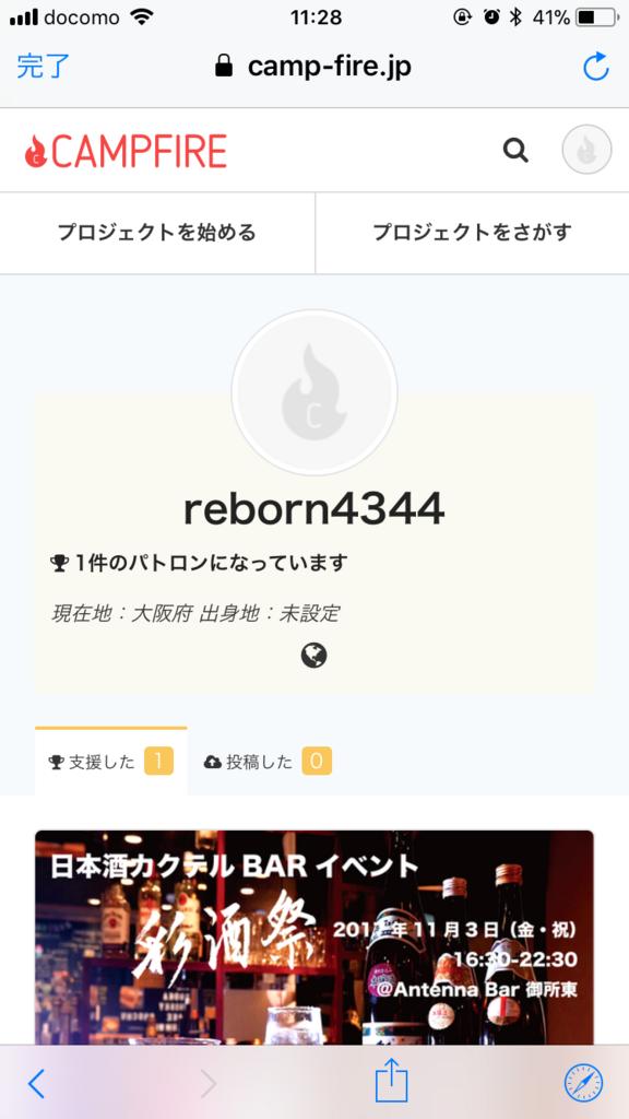 f:id:reborn4344:20171026113103p:plain