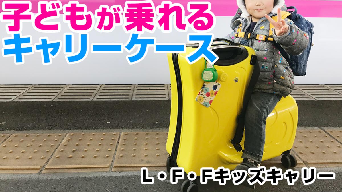 子どもが乗れるキャリーケース LFFキッズキャリー