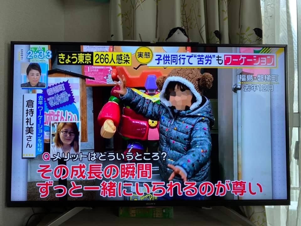 2泊3日会津磐梯にワーケーションへ行ったときの様子