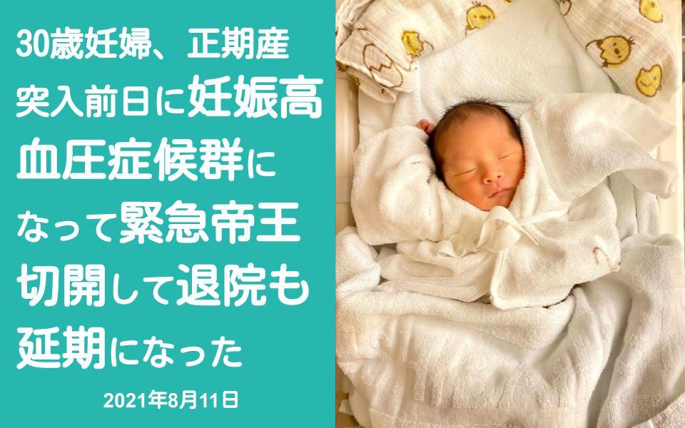 30歳妊婦、正期産 突入前日に妊娠高血圧症候群になって緊急帝王切開して退院も延期になった