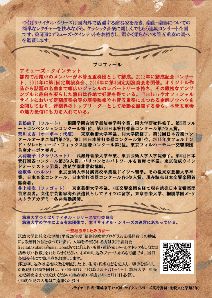 f:id:recitaltsukuba:20161112163756j:plain