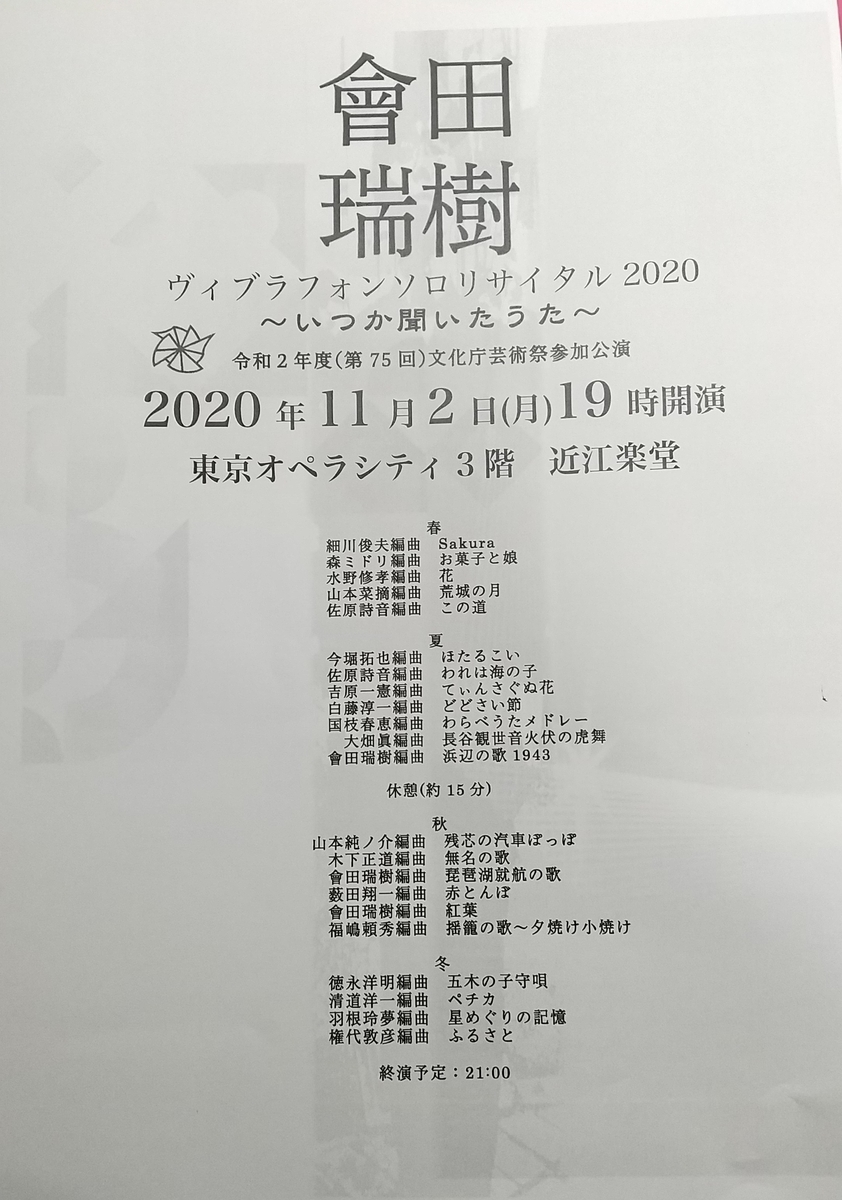 f:id:recitaltsukuba:20201105212749j:plain