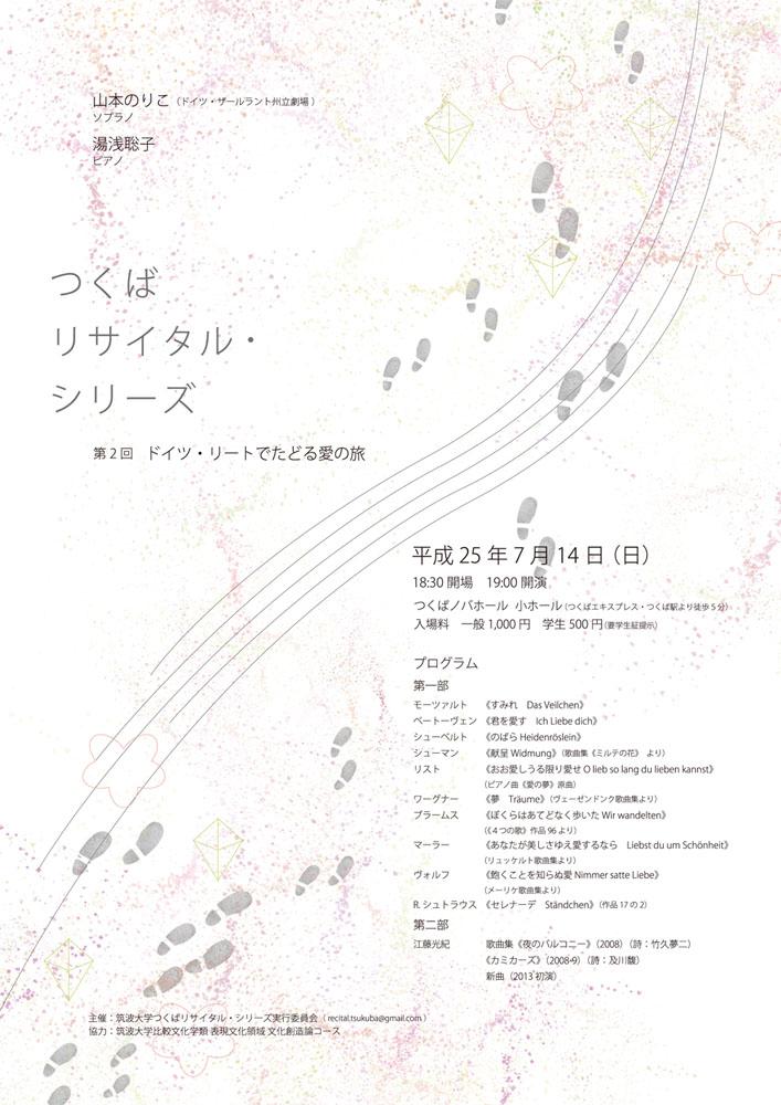 f:id:recitaltsukuba:20210424101421j:plain