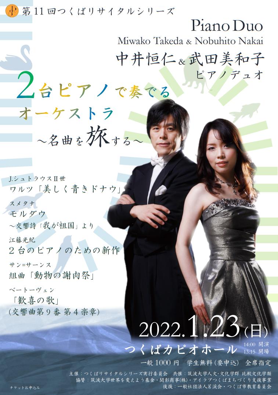f:id:recitaltsukuba:20210912014354p:plain