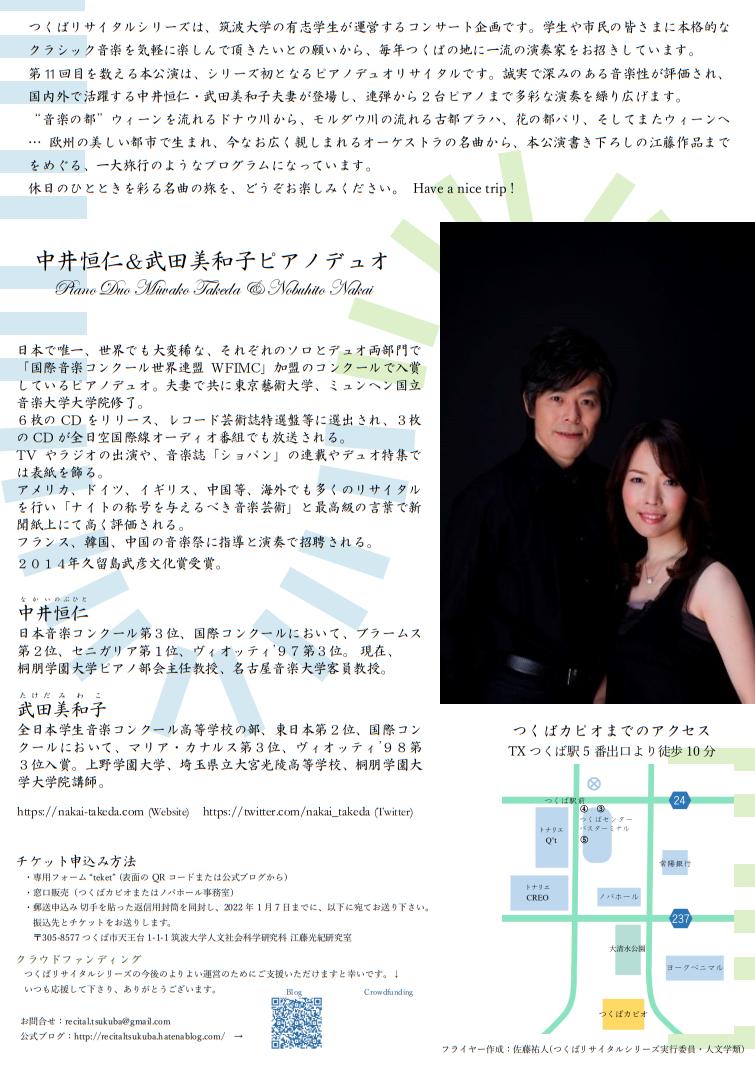 f:id:recitaltsukuba:20210916184512p:plain