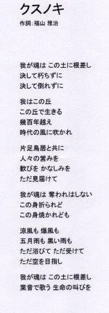 福山 雅治 クスノキ 歌詞 福山雅治 クスノキ 歌詞 - J-Lyric.net