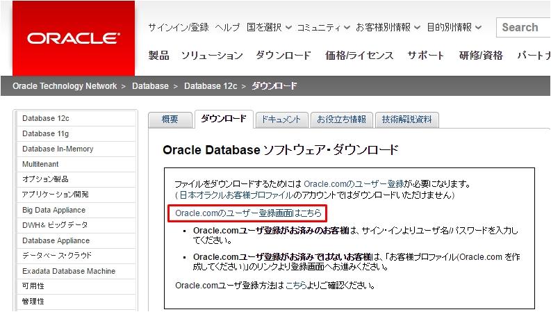 Oracle12cダウンロード