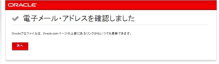 Oracle.com完了