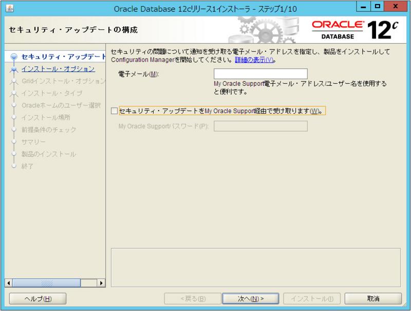 OracleDBインストール手順2