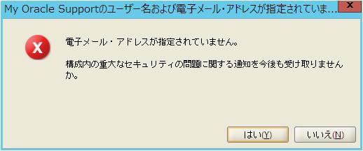 OracleDBインストール手順3