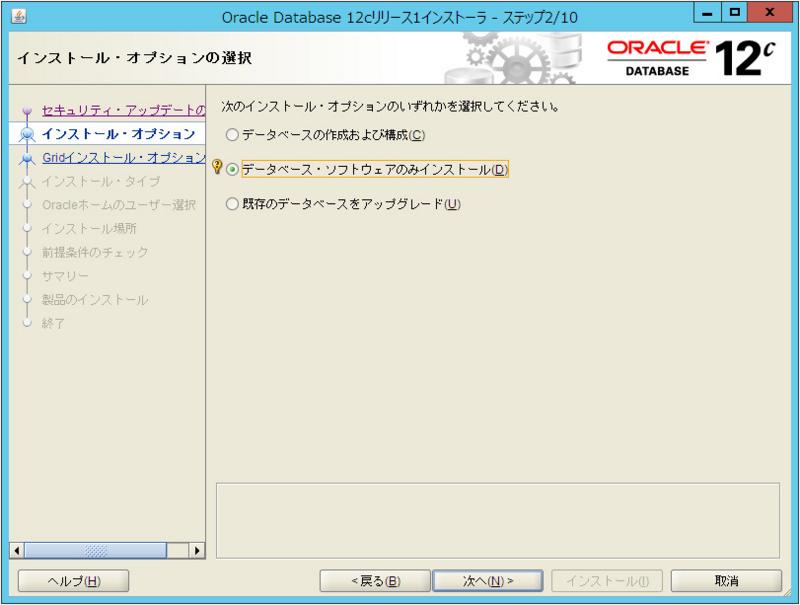 OracleDBインストール手順4