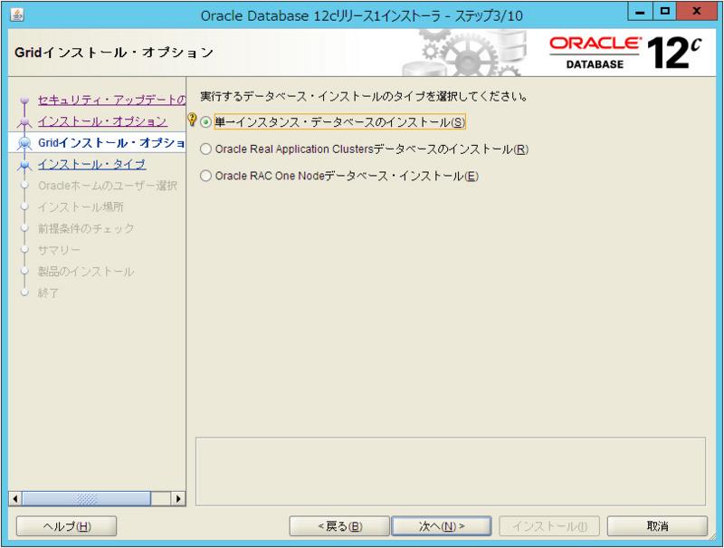 OracleDBインストール手順5