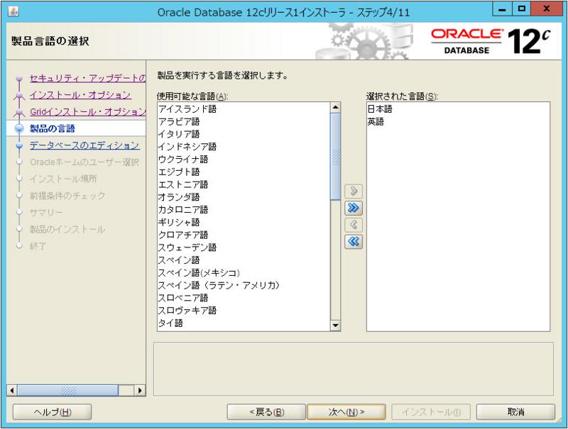 OracleDBインストール手順6