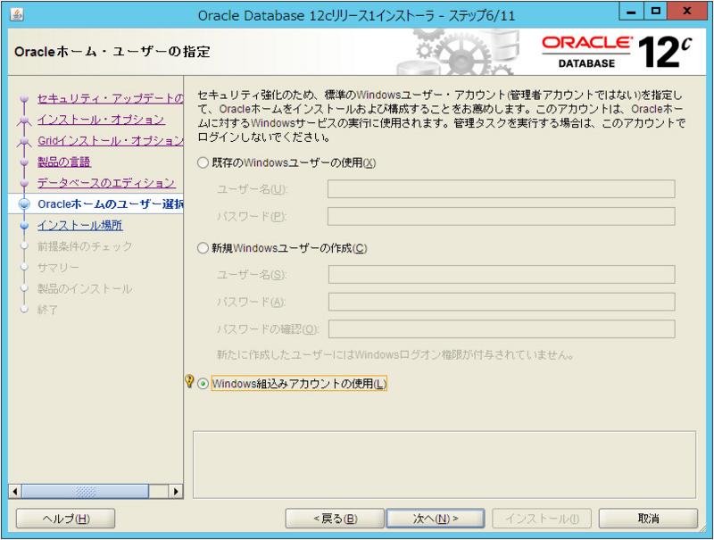 OracleDBインストール手順8