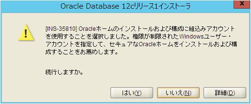 OracleDBインストール手順9